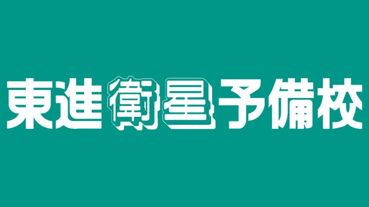 東進衛星予備校
