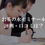 お茶の水ゼミナール【吉祥寺校】の大学受験予備校としての評判・特徴・ランキングは?