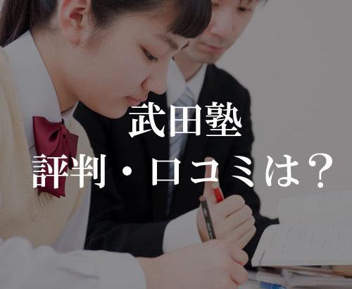 武田塾【春日部校】の大学受験予備校としての評判・特徴・ランキングは?