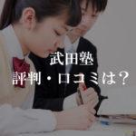 武田塾【新越谷校】の大学受験予備校としての評判・特徴・ランキングは?
