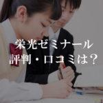 栄光ゼミナール【国分寺校 】の大学受験予備校としての評判・特徴・ランキングは?