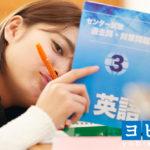 大学受験英語を攻略!偏差値を劇的に上げるおすすめの参考書とは?