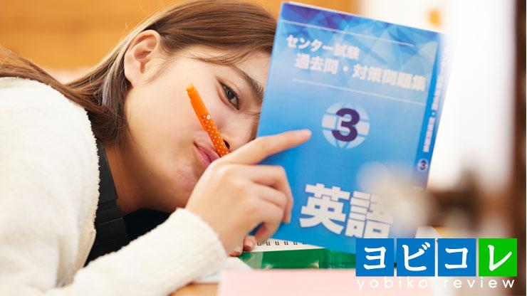 大学受験センター試験英語対策