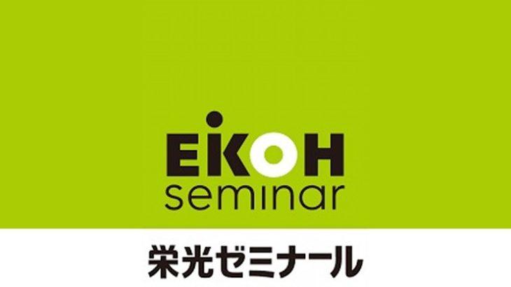 栄光ゼミナール【新越谷校】の大学受験予備校としての評判・特徴・ランキングは?