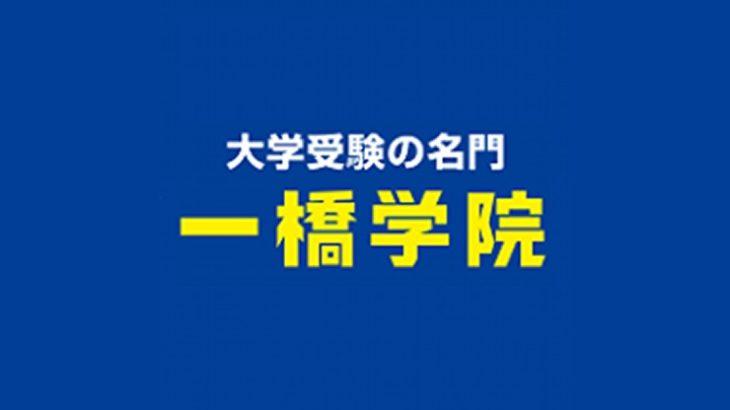 一橋学院【高田馬場校】の大学受験予備校としての評判・特徴・ランキングは?