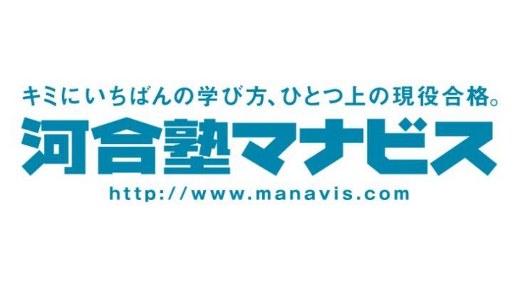 河合塾マナビス【高松校】の大学受験予備校としての評判・特徴・ランキングは?