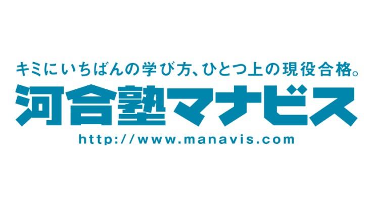 河合塾マビナス