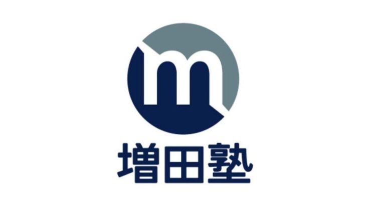 増田塾【御茶ノ水校】の大学受験予備校としての評判・特徴・ランキングは?
