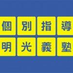 明光義塾【ハローズ栗林公園店教室】の大学受験予備校としての評判・特徴・ランキングは?