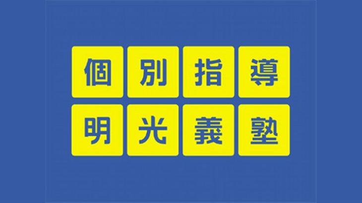明光義塾【春日部東教室】の大学受験予備校としての評判・特徴・ランキングは?