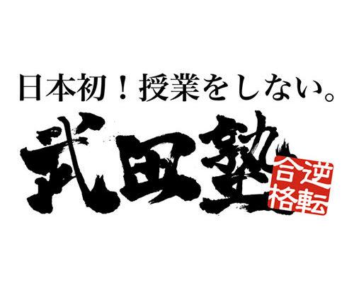 武田塾 タケダスタディスペース【高松校】の大学受験予備校としての評判・特徴・ランキングは?