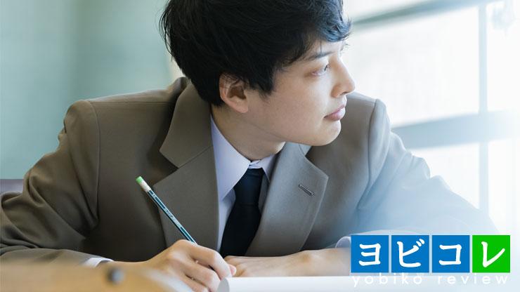 予備校・塾大学受験