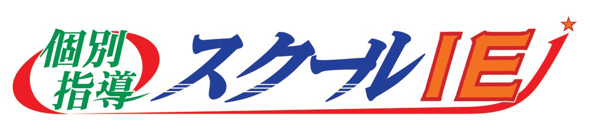 個別指導スクールIE 湊川校