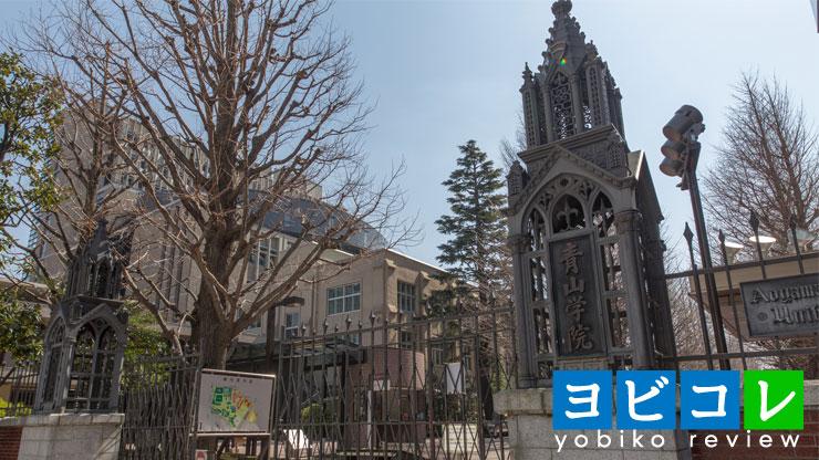 青山学院大学校舎