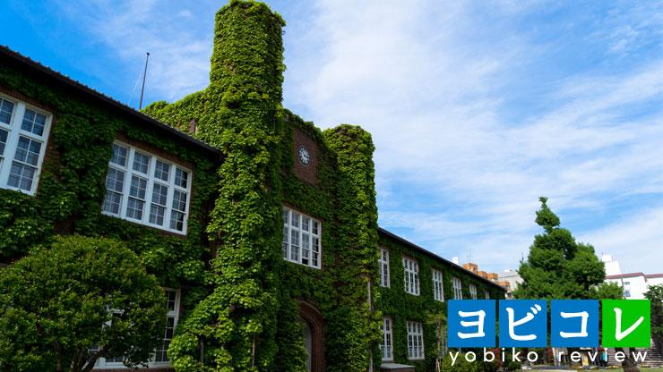 立教大学 校舎