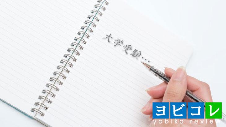 大学受験の効率の良いおすすめ勉強法 【参考書・問題集の選び方】