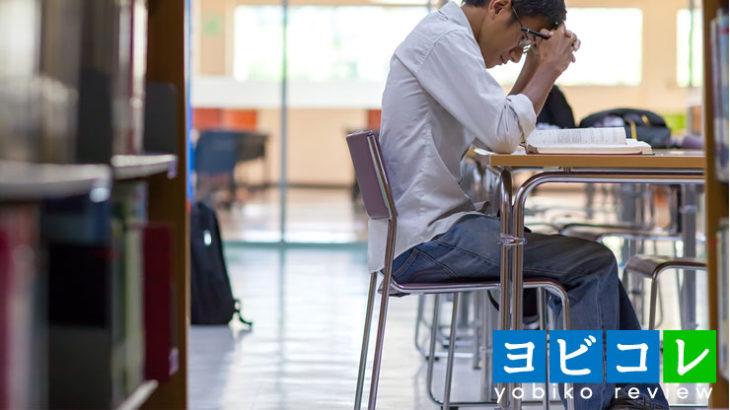 予備校・塾をやめたい理由 とは?新しく移る時期やポイントを比較!