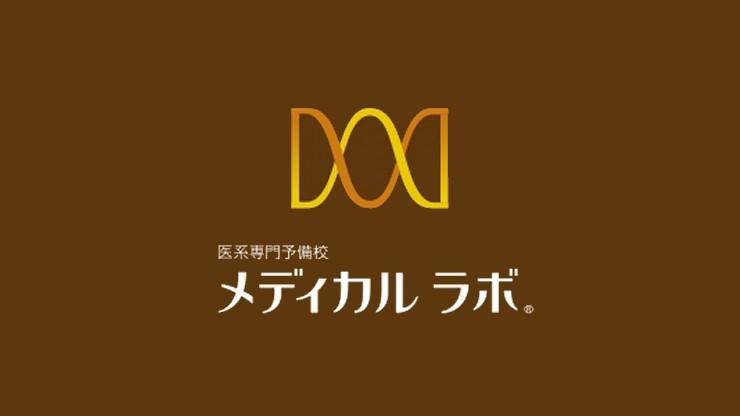 メディカルラボ 東京お茶の水校