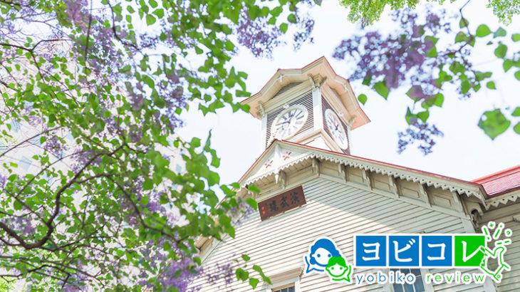 札幌の予備校2020年人気14選!大学受験塾の評判・口コミランキング