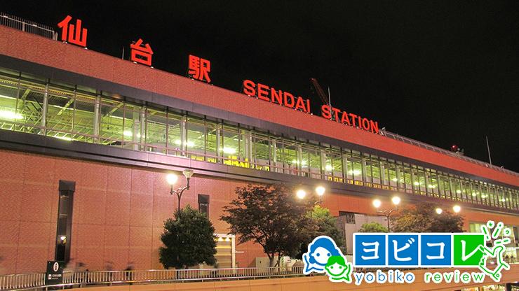 仙台駅前,予備校,塾,評判,口コミ