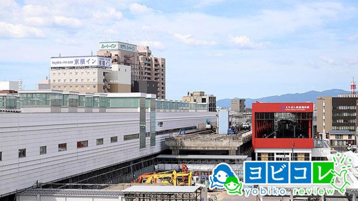 福井駅周辺の予備校・塾の評判口コミ