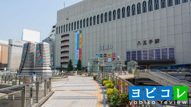 八王子駅前の予備校・塾