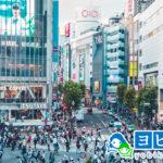 渋谷の予備校2021年人気13選!大学受験塾の評判・口コミランキング