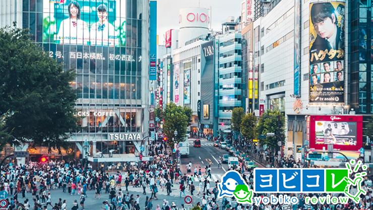 渋谷,予備校,塾,評判,口コミ