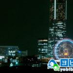 横浜の予備校2020年人気16選!大学受験の塾探し評判・口コミ