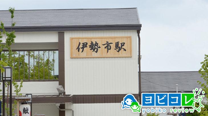伊勢の予備校2020年人気13選!大学受験塾の評判・口コミランキング