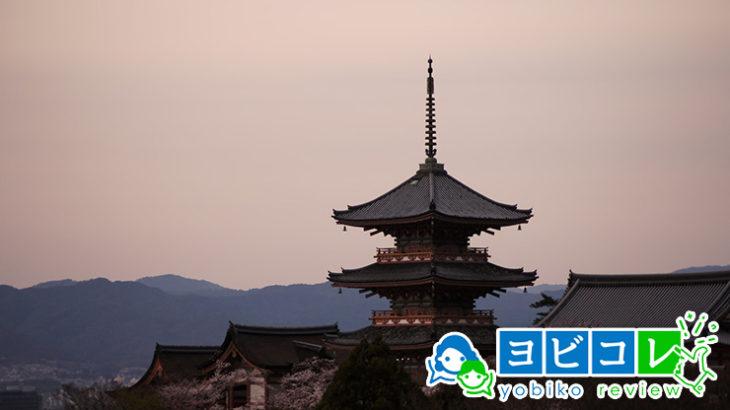 京都の予備校2020年人気13選!大学受験塾の評判・口コミランキング