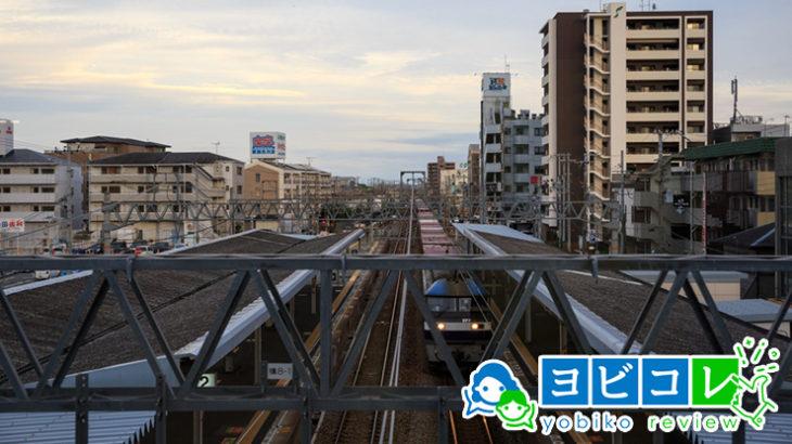 加古川の予備校2019年人気13選!大学受験塾の評判・口コミランキング