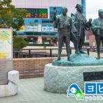 水戸の予備校2019年人気13選!大学受験塾の評判・口コミランキング