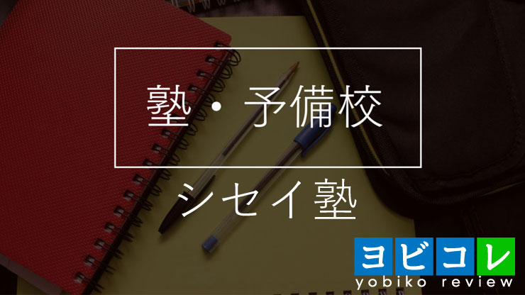 シセイ塾 刈谷本校