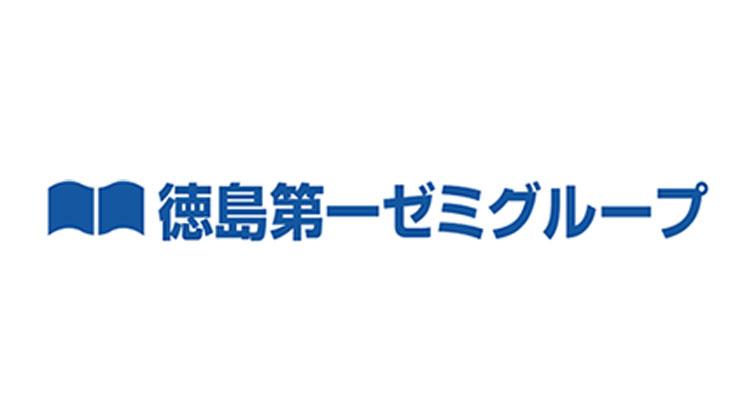 徳島第一ゼミグループ