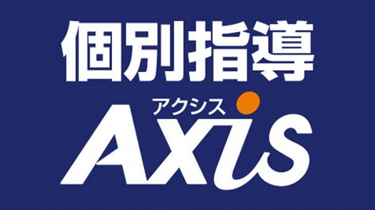 個別指導Axisどう?評判・口コミ・料金や合格実績は?大学受験生・浪人生向け