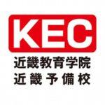 KEC近畿予備校に通うメリットは?評判・口コミ・料金・合格実績を紹介