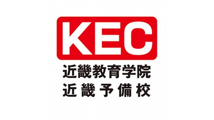 KEC近畿教育学院