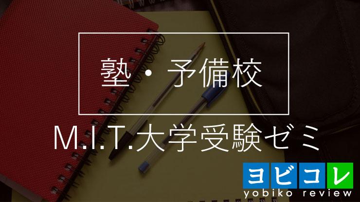 M.I.T.大学受験ゼミ