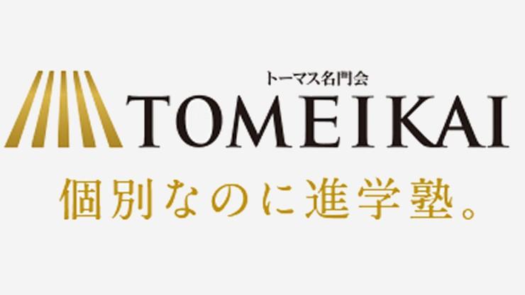 トーマス名門会TOMEIKAI