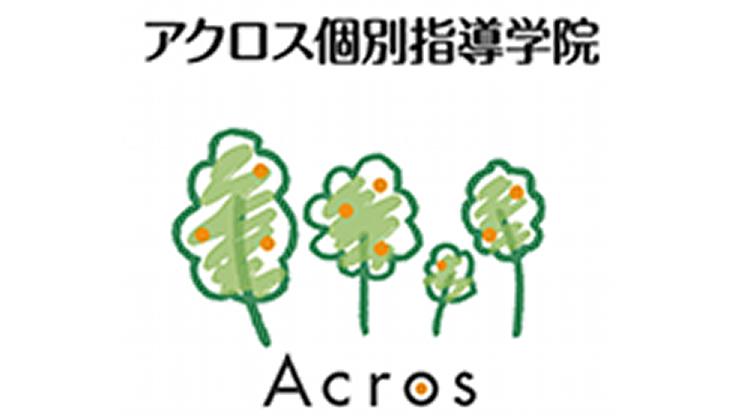アクロス個別指導学院