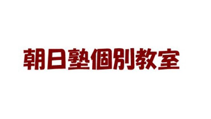 朝日塾個別教室,予備校,塾,評判,口コミ