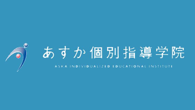あすか個別指導学院 四日市阿倉川校