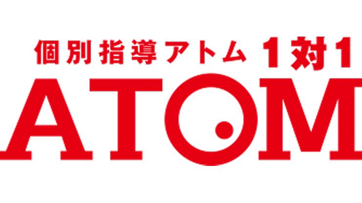 個別指導塾1対1のATOM【アトム】