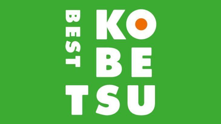 ベスト個別学院 【香西教室】の大学受験予備校としての評判・特徴・ランキングは?