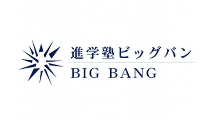 進学塾ビッグバン
