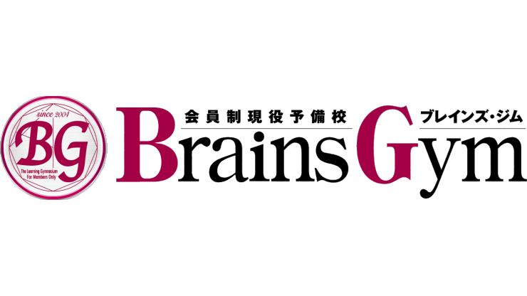 ブレインズ・ジムBrainsGym
