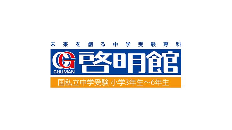 CG啓明館,予備校,塾,評判,口コミ