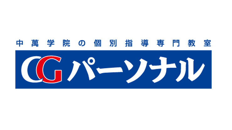 CGパーソナル