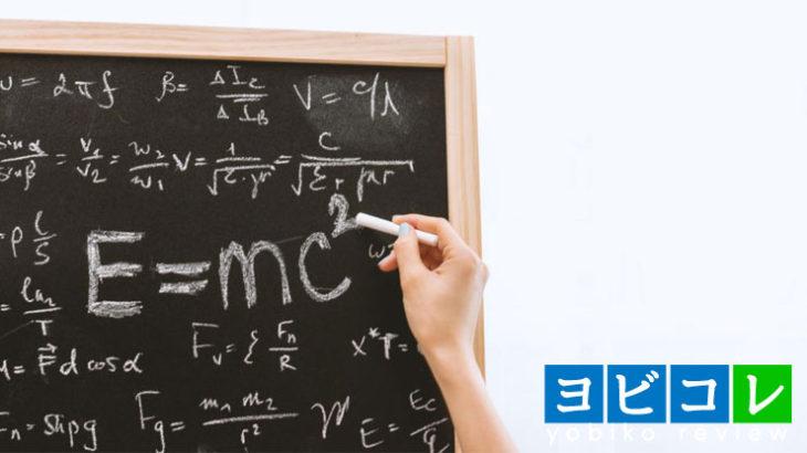 大学受験の数学参考書、選び方や使い方をご紹介